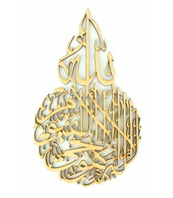Laser Cut 6mm '2, 255 Ayat Kursi' Arabic Design - Size Options
