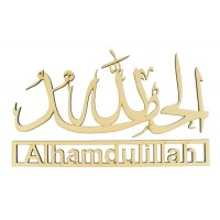 Laser Cut 6mm 'Alhamdulillah' Arabic Design with Wording - Size Options