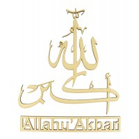 Laser Cut 6mm 'Allahu Akbar' Arabic Design with Wording - Size Options
