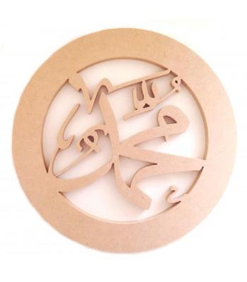 18mm MDF 'Muhammad' Arabic Round Symbol Design