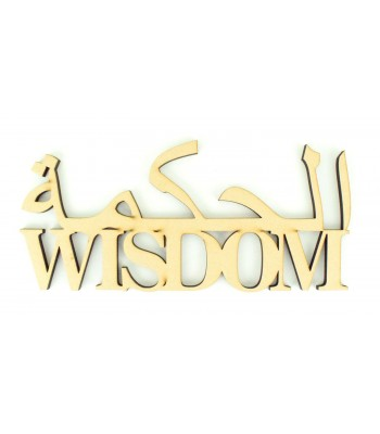 Laser Cut Arabic Calligraphy with the translation WISDOM - 6mm Sign