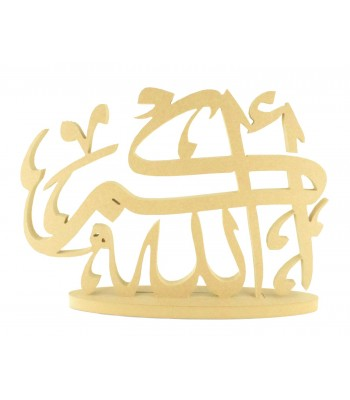 18mm Freestanding 'Allah hu Akbar' Arabic Design on a stand