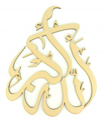 Laser Cut 6mm 'Allahu Akbar' Arabic Design - Size Options
