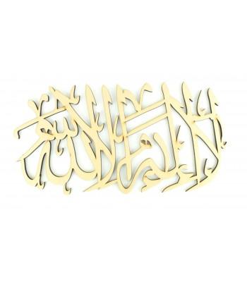 Laser Cut 6mm 'Assalamu Alaikum Wa Rahmatullahi Wa Barakatuh' Arabic Design - Size Options