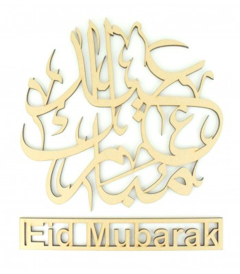 Laser Cut 6mm 'Eid Mubarak' Arabic Design with Wording - Size Options