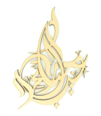 Laser Cut 6mm 'Eid Mubarak - Blessed Festival' Arabic Design - Size Options