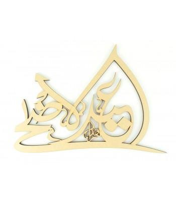 Laser Cut 6mm 'Eid-Ul-Azha' Arabic Design - Size Options