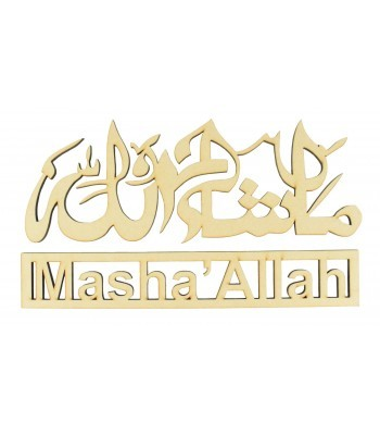 Laser Cut 6mm 'Masha' Allah' Arabic Design with Wording - Size Options