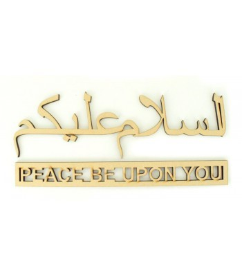 Laser Cut 6mm 'Peace Be Upon You' Arabic Design with Wording - Size Options