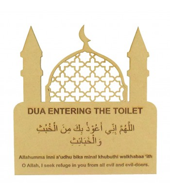Laser Cut 'Dua Entering The Toilet' Arabic Prayer Temple Plaque