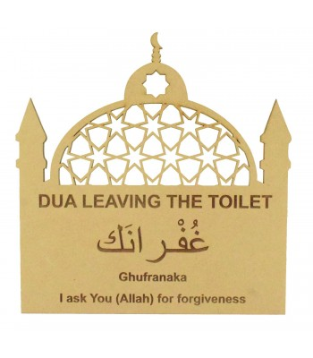 Laser Cut 'Dua Leaving The Toilet' Arabic Prayer Temple Plaque