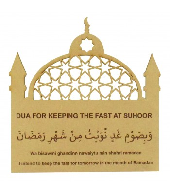 Laser Cut 'Dua For Keeping The Fast At Suhoor' Arabic Prayer Temple Plaque