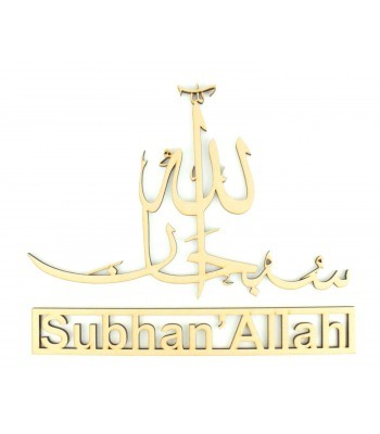 Laser Cut 6mm 'Subhan Allah' Arabic Design with Wording - Size Options