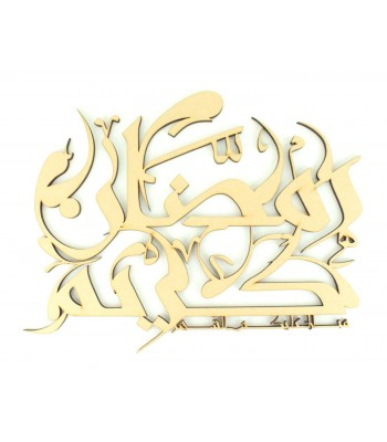 Laser Cut 6mm 'The Blessed Month of Ramadan' Arabic Design - Size Options