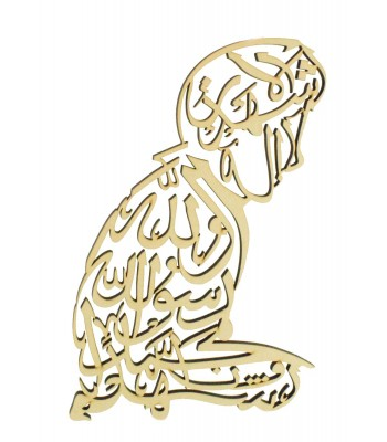 Laser Cut 6mm Allah Praying Arabic Design - Size Options