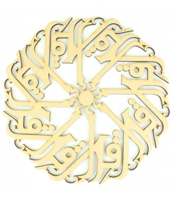Laser Cut 6mm Arabic Pattern Circle Design - Size Options