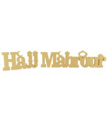 18mm Freestanding MDF 'Hajj Mabrour' Joined Words
