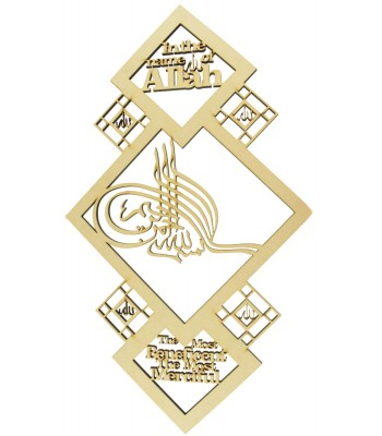 Laser Cut 6mm 'In the name of Allah' Decorative Framed Design - Size Options
