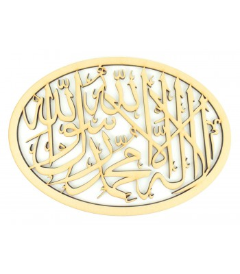 Laser Cut 6mm Oval Framed 'Kalima' Arabic Design - Size Options