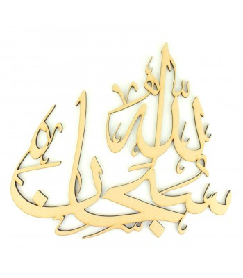 Laser Cut 6mm 'Subhan Allah' Arabic Design - Size Options